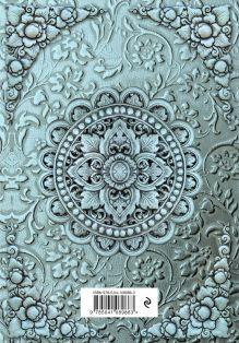 Обложка сзади Антаровский блокнот. Драгоценные мысли на каждый день (Павлин) Конкордия Антарова