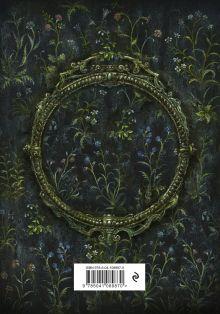 Обложка сзади Антаровский блокнот. Драгоценные мысли на каждый день (Темное зеркало) Конкордия Антарова