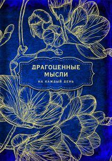 Обложка Антаровский блокнот. Драгоценные мысли на каждый день (Фрезии) Конкордия Антарова