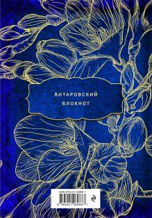 Обложка сзади Антаровский блокнот. Драгоценные мысли на каждый день (Фрезии) Конкордия Антарова