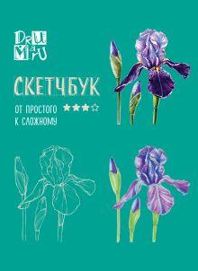 Обложка сзади Скетчбук по ботанической иллюстрации Дрюма Л.А.