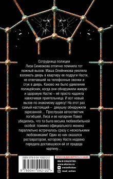 Обложка сзади Кольцо с тайной надписью Валерия Вербинина