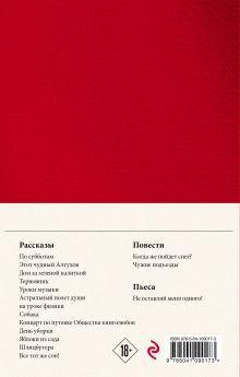 Обложка сзади Том 1 Дина Рубина