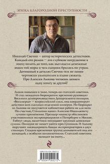 Обложка сзади Восьмое делопроизводство Николай Свечин