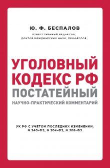 Уголовный кодекс РФ: постатейный научно-практический комментарий. 2 издание
