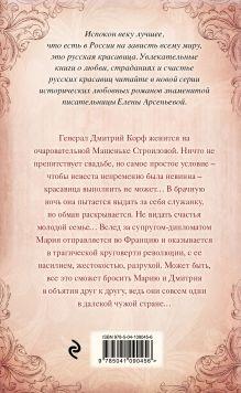 Обложка сзади Дуэль на брачном ложе Елена Арсеньева