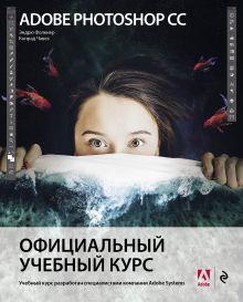 Adobe Photoshop СС. Официальный учебный курс