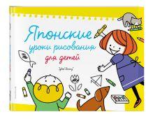 Обложка сзади Японские уроки рисования для детей