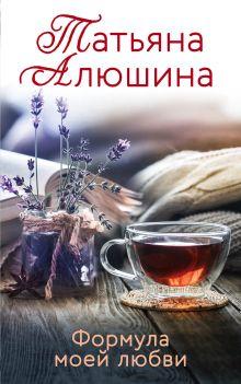 Обложка Формула моей любви Татьяна Алюшина