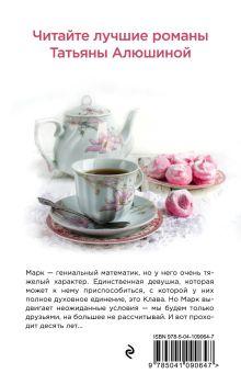 Обложка сзади Формула моей любви Татьяна Алюшина