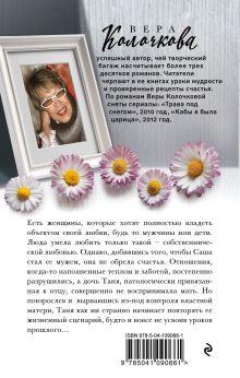Обложка сзади Папина дочка Вера Колочкова