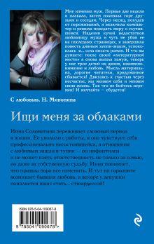 Обложка сзади Ищи меня за облаками Наталия Миронина