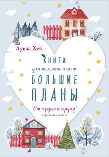 """Новогодний комплект """"От сердца к сердцу"""""""