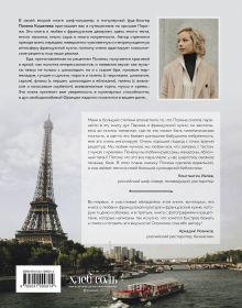 Обложка сзади По крышам Парижа. Выпечка и десерты, вдохновленные Францией Полина Кошелева
