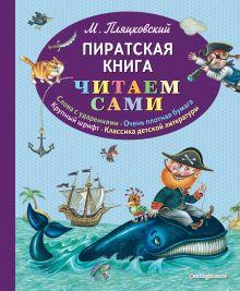 Пиратская книга (ил. М. Литвиновой)