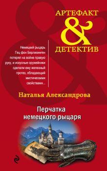 Обложка Перчатка немецкого рыцаря Наталья Александрова