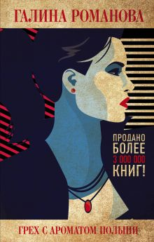 Обложка Грех с ароматом полыни Галина Романова