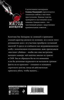 Обложка сзади Грех с ароматом полыни Галина Романова