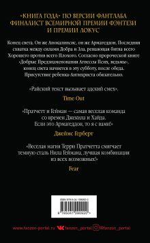 Обложка сзади Добрые предзнаменования Терри Пратчетт, Нил Гейман