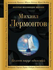 Обложка Белеет парус одинокий Михаил Лермонтов