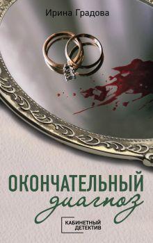 Обложка Окончательный диагноз Ирина Градова