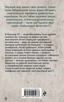 Обложка сзади Окончательный диагноз Ирина Градова