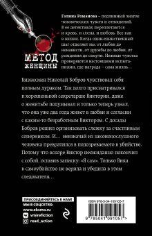 Обложка сзади Пока смерть не разлучит нас Галина Романова