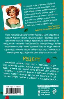 Обложка сзади Убийство как по маслу Арина Тарелкина