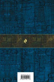 Обложка сзади Дон Кихот. Шедевр мировой литературы в одном томе Мигель де Сервантес