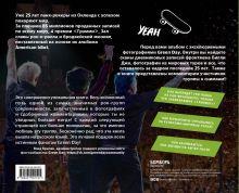 Обложка сзади Green Day. Фотоальбом с комментариями участников группы Боб Груэн