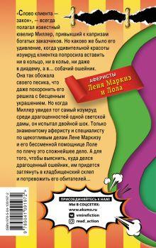Обложка сзади Цацки из склепа Наталья Александрова