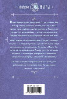 Обложка сзади Отражение. Зеркало войны Галина Гончарова