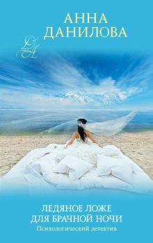 Обложка Ледяное ложе для брачной ночи Анна Данилова