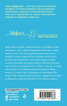 Обложка сзади Ледяное ложе для брачной ночи Анна Данилова