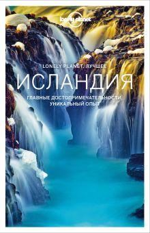Обложка Исландия. Путеводитель (Lonely Planet. Лучшее)