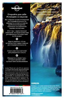 Обложка сзади Исландия. Путеводитель (Lonely Planet. Лучшее)