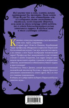 Обложка сзади Дело золотого жука (выпуск 5) Кука Канальс
