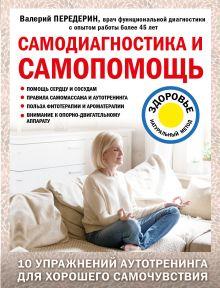 Обложка Самодиагностика и самопомощь Валерий Передерин