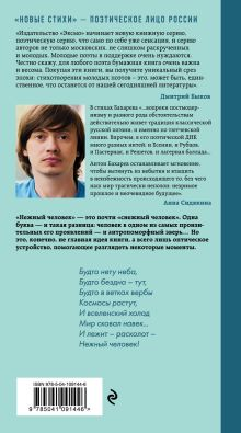 Обложка сзади Нежный человек Антон Бахарев