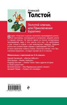 Обложка сзади Золотой ключик, или Приключения Буратино Алексей Толстой