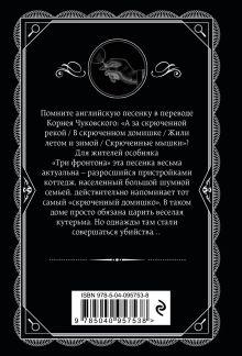 Обложка сзади Скрюченный домишко Агата Кристи