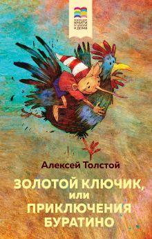 Обложка Золотой ключик, или Приключения Буратино Алексей Толстой