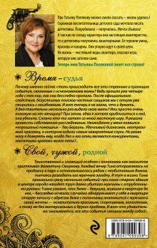 Обложка сзади Время-судья. Свой, чужой, родной Татьяна Полякова