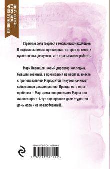 Обложка сзади Вопреки всему Алла Демченко