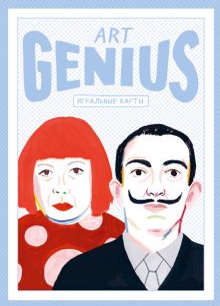 Карты игральные. Art Genius. Коллекционная колода с великими художниками (54 карты)