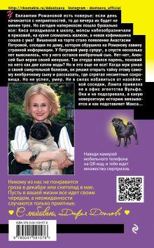 Обложка сзади Большой куш нищей герцогини Дарья Донцова
