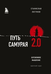 Обложка Путь самурая 2.0. Бережливое мышление Станислав Логунов