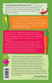 Обложка сзади Как вырастить экопродукты. Все о здоровом питании от рождения до 100 лет Геннадий Распопов