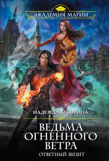 Обложка Ведьма огненного ветра. Ответный визит Надежда Кузьмина