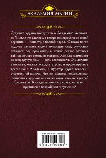 Обложка сзади Академия Легиона Лена Летняя